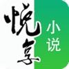 悦享小说-电子书离线txt小说阅读器