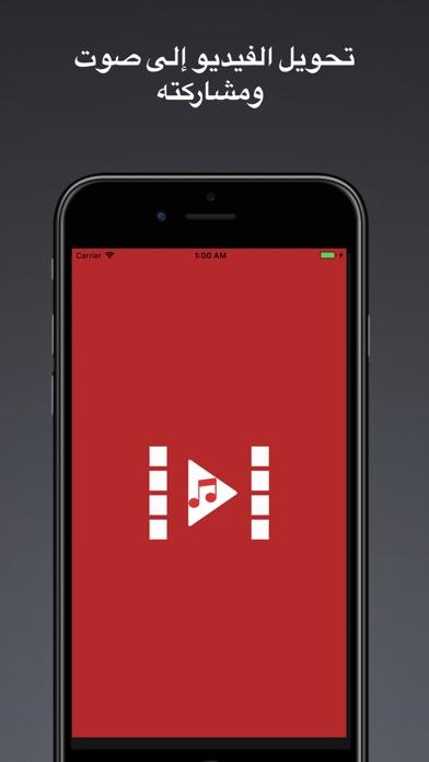تعديل وتحويل الفيديو الى الصوت screenshot 1