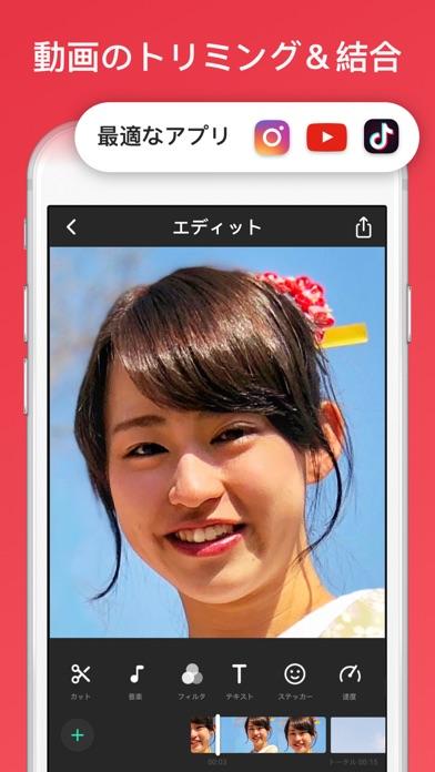 InShot - 動画編集&動画作成&動画加工スクリーンショット1