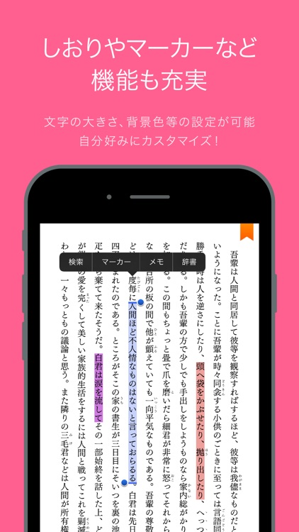 BookLive!Reader(ブックライブリーダー) screenshot-4