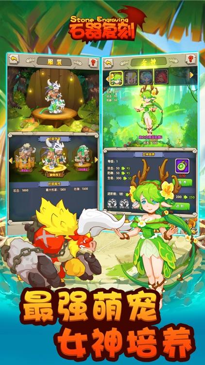 石器复刻-经典神奇妖怪宠物冒险游戏 screenshot-4