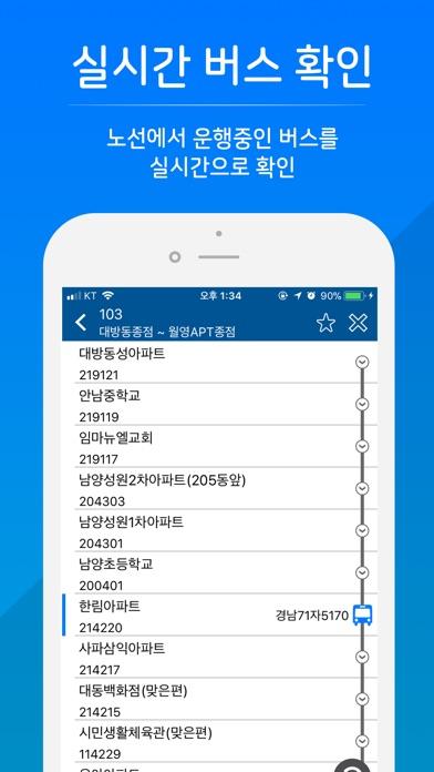 창원버스 - 실시간 버스 정보 for Windows