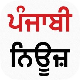 Punjabi News