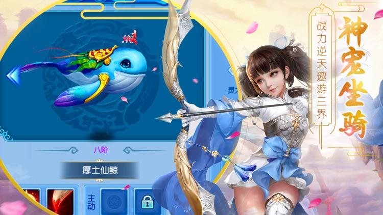 大道修仙-经典梦幻2018精品游戏 screenshot-3
