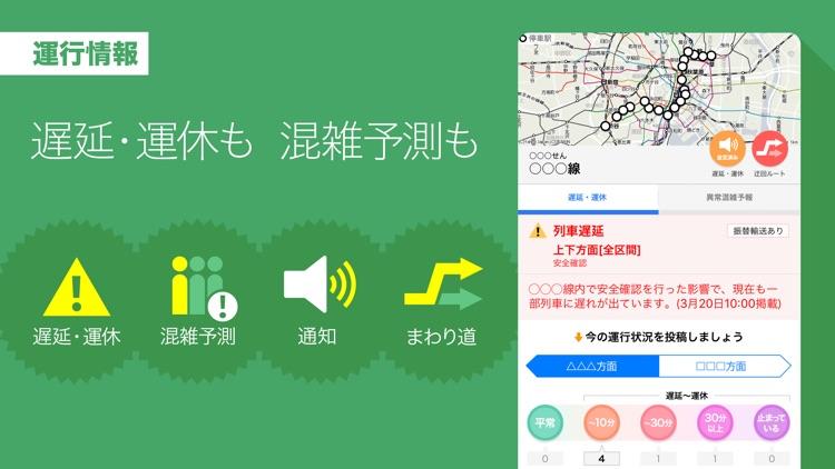 Yahoo!乗換案内 screenshot-4