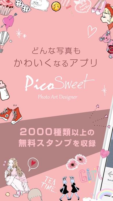 Pico Sweet - ピコスイートスクリーンショット1