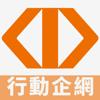 臺灣企銀行動企網