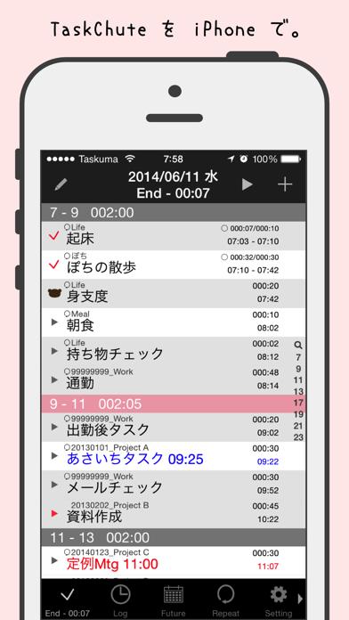 Taskuma --TaskChute for iPhoneスクリーンショット