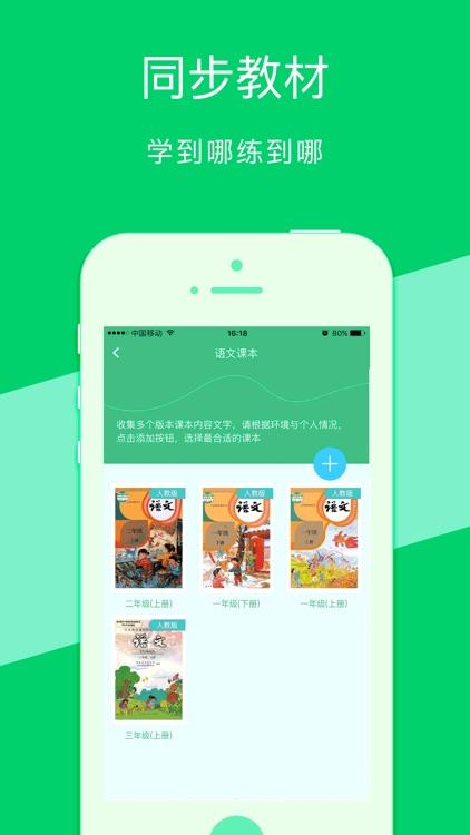 汉字宝 - 了解汉字、学习汉字 screenshot-4
