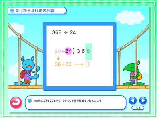 わかる!算数 小学4年【上】のおすすめ画像4