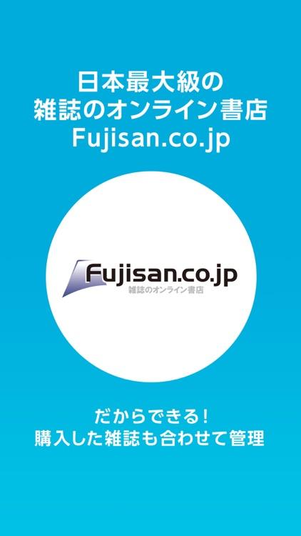 【雑誌読み放題】FujisanReader フジサンリーダー screenshot-4