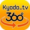 Kyodo_tv360°