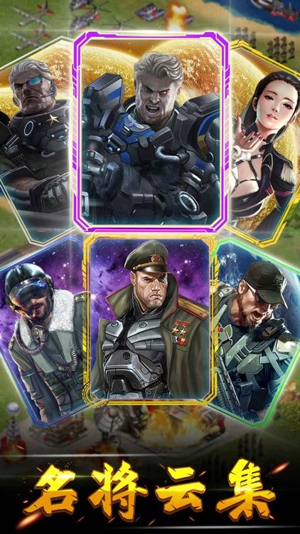 帝国争霸 - 经典红色策略战争手游 screenshot-3