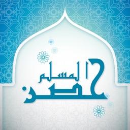 Hisn Muslim - حصن المسلم