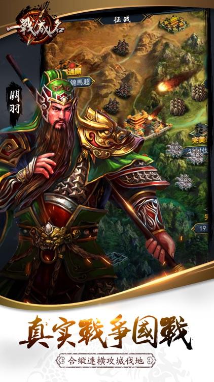 一戰成名-亂世三國,一絕高下! screenshot-4