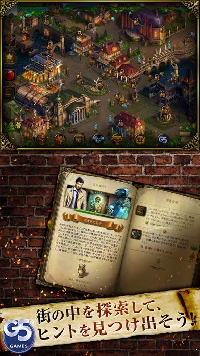 Hidden City: ミステリー・オブ・シャドウズのスクリーンショット2