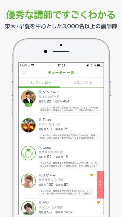 manabo - 24時間質問できる勉強アプリ screenshot-3