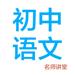 98.初中语文-名师课堂教学视频大全