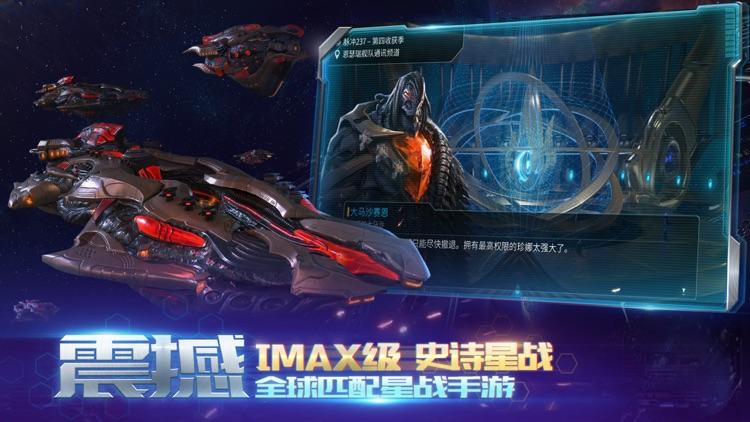 舰无虚发:暗星 screenshot-3