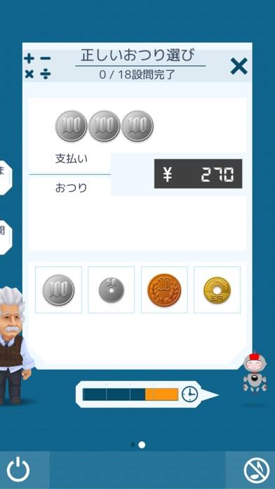 アインシュタインの脳トレ screenshot1