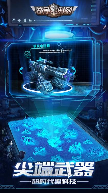 战争时刻-步坦协同战争策略手游 screenshot-4