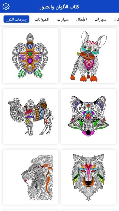 كتاب الألوان والصور- العب ولونلقطة شاشة3