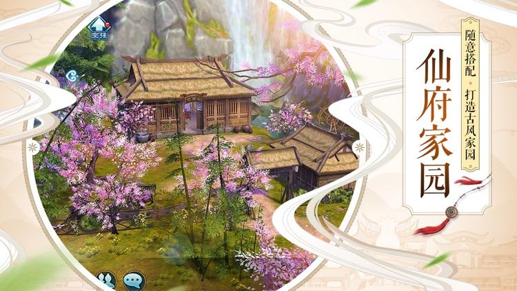 诛仙 screenshot-1