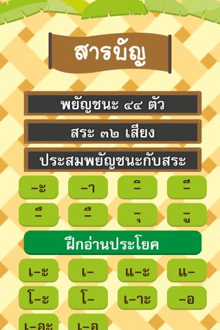 タイ語-読む1のおすすめ画像2