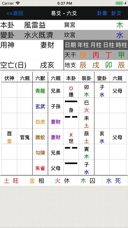 易爻(實用) screenshot-3