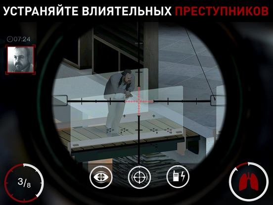 Hitman Снайпер (Hitman Sniper) Screenshot