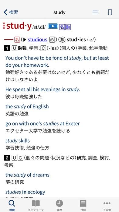 オーレックス英和・和英辞典(第2版) screenshot1