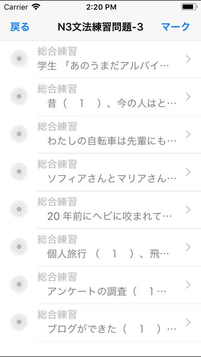 N3-文法問題集 screenshot 7