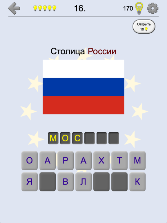 Европейские страны - Викторина для iPad