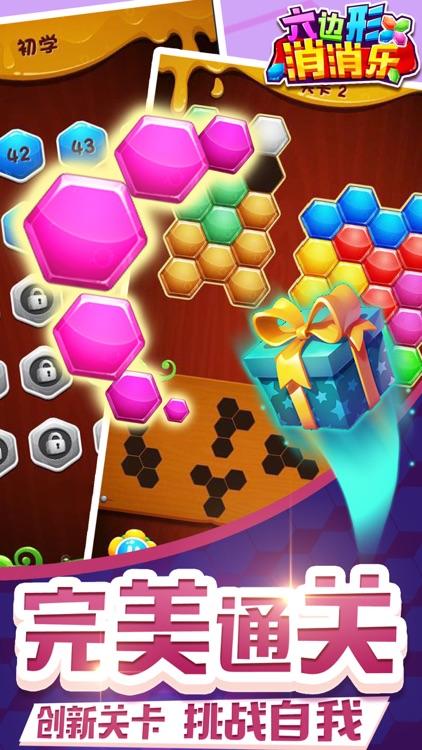 游戏 - 六角消消乐单机版 screenshot-3