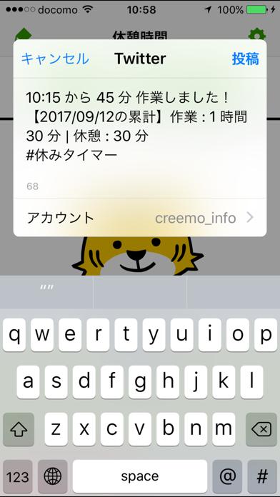 効率UP! 休みタイマー ScreenShot4