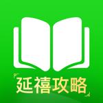 爱奇艺阅读-热门小说影视原著抢鲜看