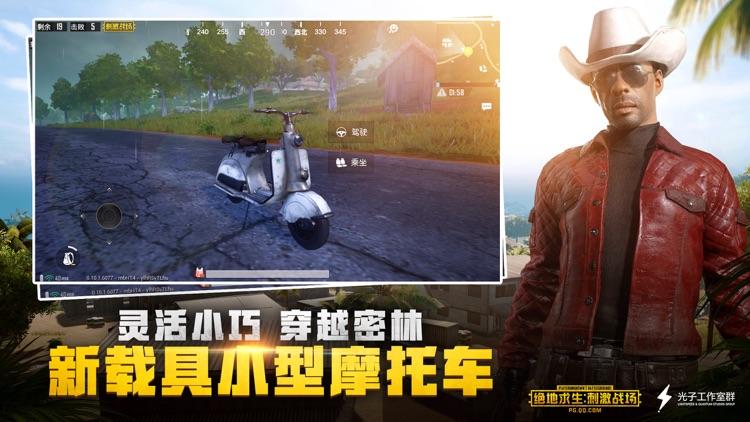 绝地求生:刺激战场 screenshot-3