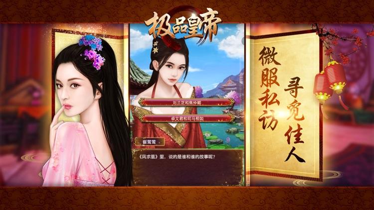 极品皇帝-升官发财 screenshot-3