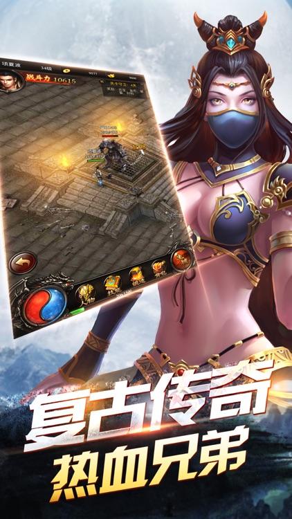 散人霸业-热血私服沙巴克手游 screenshot-3