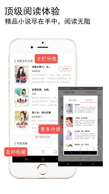 朝歌小说 screenshot-0