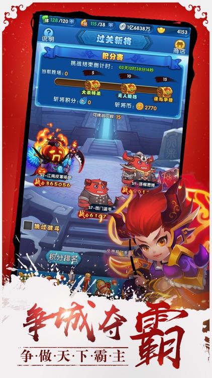 三国妖神战记-横扫三国乱世争霸 screenshot-3