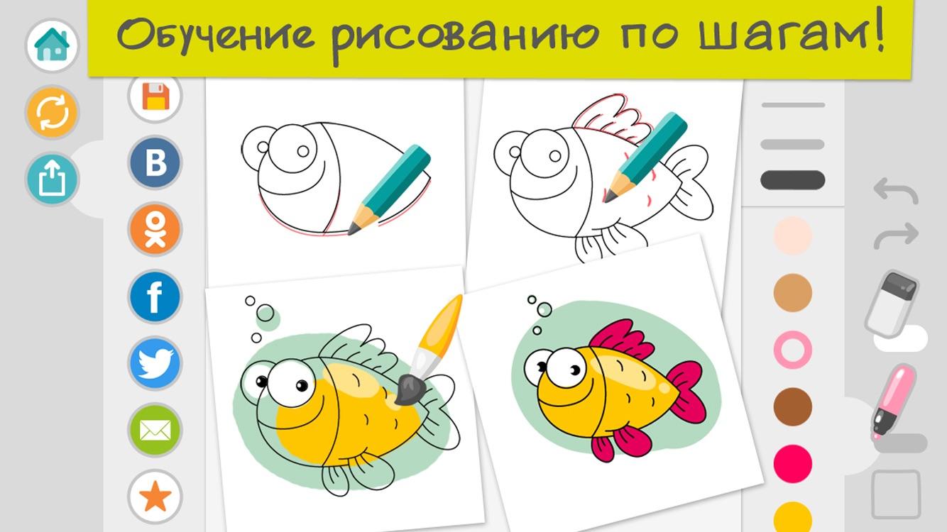 Учимся рисовать! Screenshot