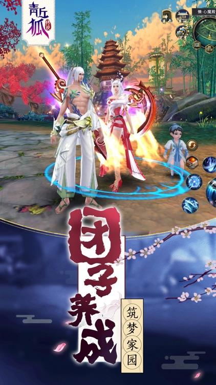 青丘狐传说-双年庆 screenshot-4