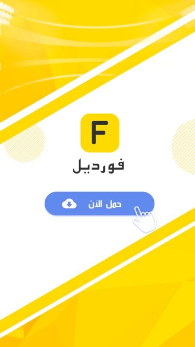 Screenshot for Fordeal - فورديل: سوق الانترنت in United Arab Emirates App Store