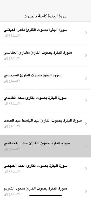 460a95c2fe0e7 سورة البقرة كاملة بالصوت on the App Store