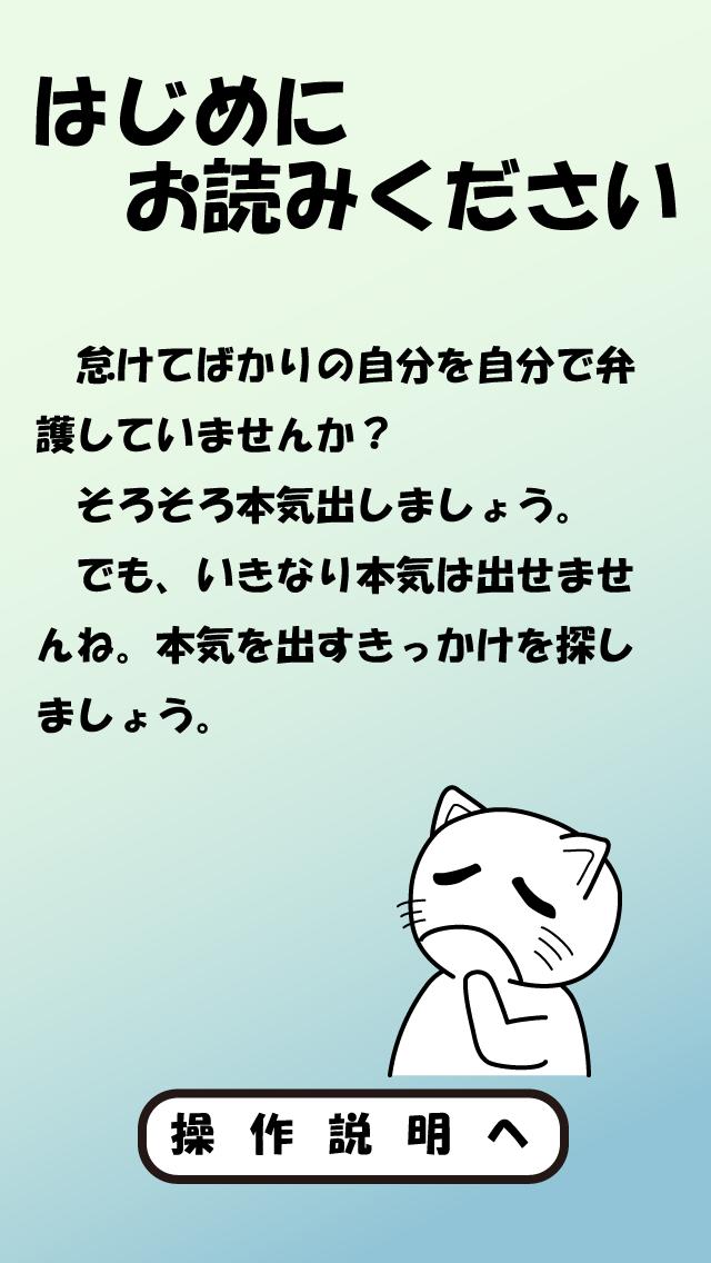本気出すマニュアル ScreenShot3