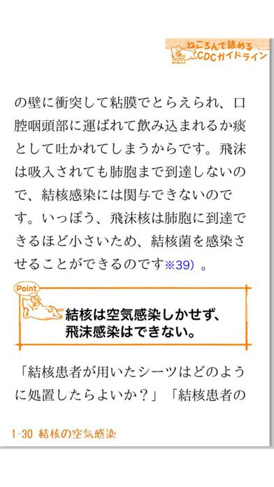 ねころんで読めるCDCガイドライン 3部作 まるっとアプリ ScreenShot1
