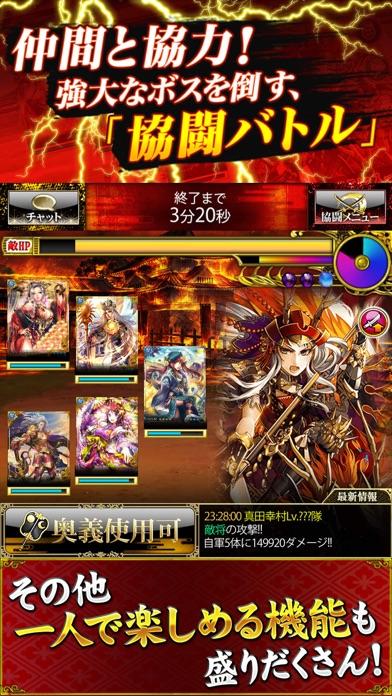 戦国炎舞 -KIZNA- 【人気の本格戦国... screenshot1