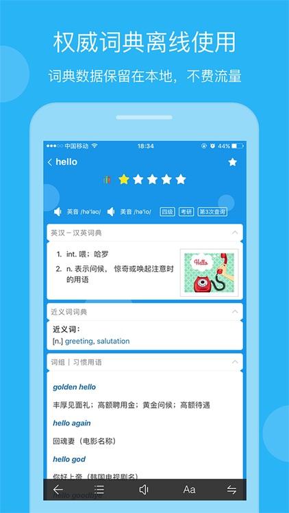 欧路英语词典 Eudic 增强版-汉英英汉互译工具