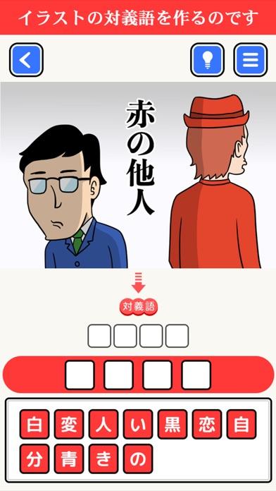 続•その発想はなかった -新対義語脳トレクイズ2-のスクリーンショット3